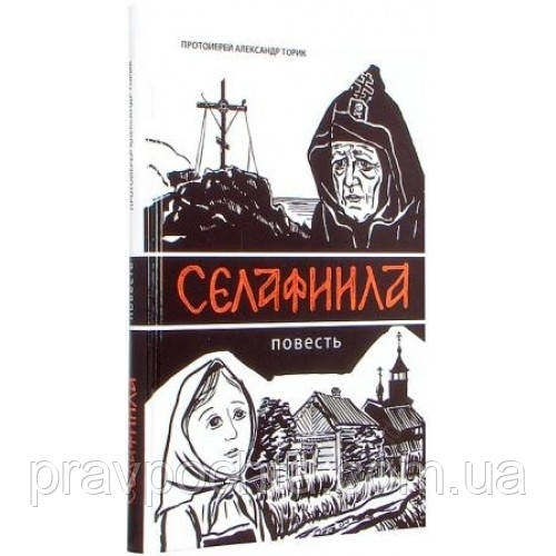 Селафиила. Протоиерей Александр Торик