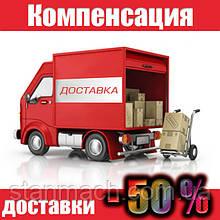 Скидка на доставку - 50%