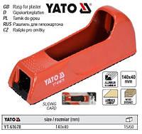 Рашпиль для гіпсокартону YATO Польша 140х40 мм YT-61678