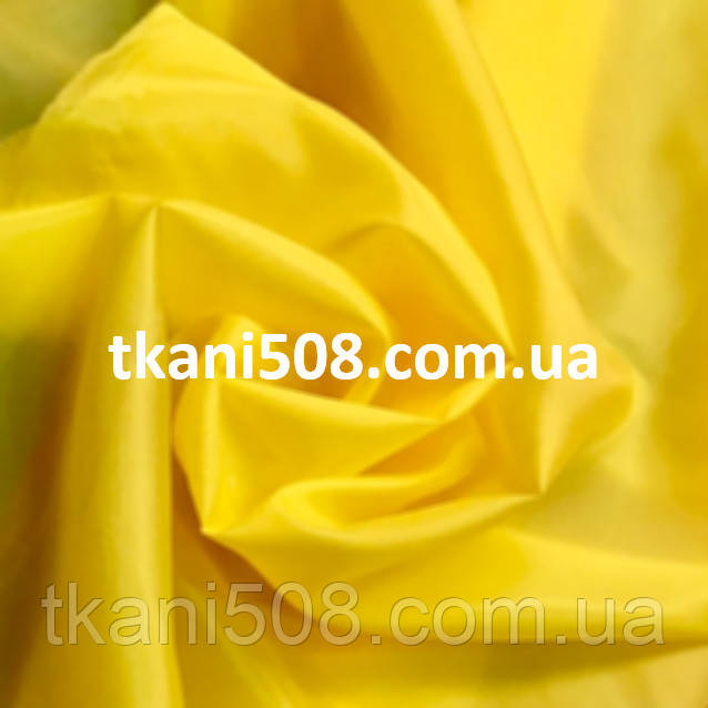 Підкладка нейлон (170Т) Жовтий