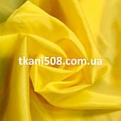 Подкладка нейлон (170Т) Желтый