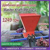 Дробилка механическая для винограда