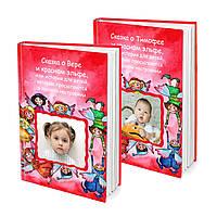 Именная книга - сказка Ваш ребенок и Красный эльф или, история для детей, которые просыпаются в х, КОД: 220686