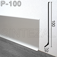 Плоский алюминиевый плинтус Sintezal Р-100, высота 100 мм., фото 1