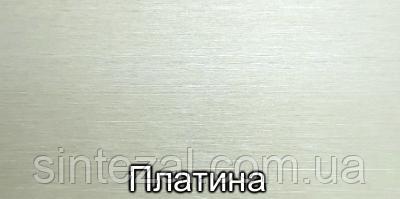 Брашированный анодированный алюминий в цвет платины