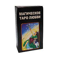 Карты Таро Магическое таро любви . (инструкция на русском языке)