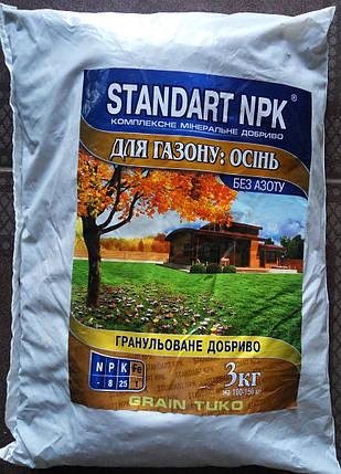 Удобрение осеннее для газона Стандарт NPK 3 кг, фото 2