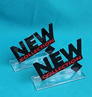 Табличка информационная Новая колекция, фото 1