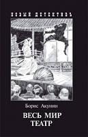 Весь мир театр (Обложка). Борис Акунин