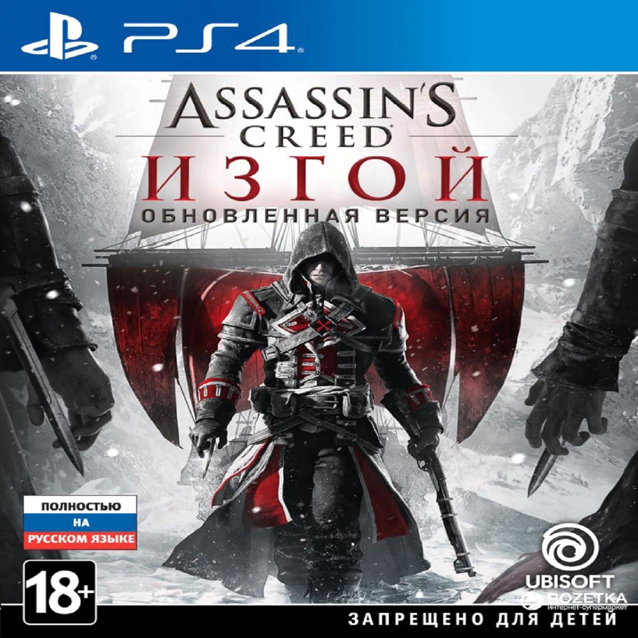 Assassin's Creed: Rogue RUS PS4 (NEW)