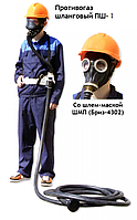 Противогаз шланговый ПШ-1