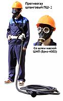 Противогаз шланговый ПШ- 2