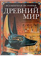 Всемирная история древний мир. Росмэн
