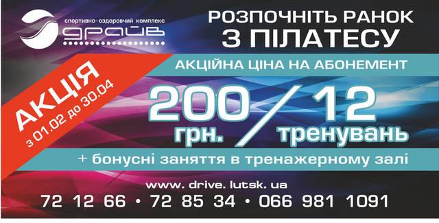 """Разработка баннеров для спорткомплекса """"Драйв"""""""
