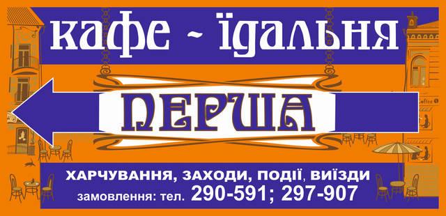 "Дизайн рекламного баннера для кафе-їдальні ""Перша"""