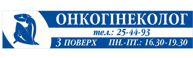 Баннер рекламы для медицинских учреждений