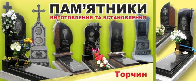 """Дизайн наружной рекламы """"Памятники"""""""