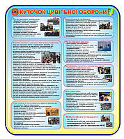 """Стенд """"Уголок гражданской обороны"""""""