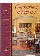 Столовая и кухня. Интерьер вашего дома