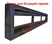 Корпус (рамка) 192см х 16см для изготовления бегущей строки
