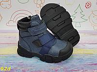 Детские демисезонные ботинки на липучках с резиновым носочком синие 23-28р