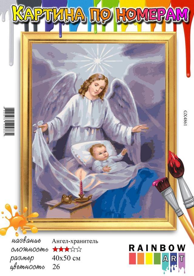 Рисование по номерам Ангел-хранитель GX4861