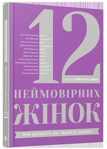 Книга 12 неймовірних жінок. Автор - Савка Мар'яна (ВСЛ)