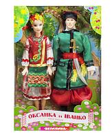 Набор кукол в колоритных украинских нарядах. Детская кукла игрушечная  Оксанка и Иванко.