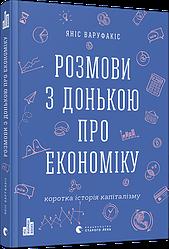 Книга Розмови з донькою про економіку. Коротка історія капіталізму. Автор - Варуфакіс Яніс (ВСЛ)