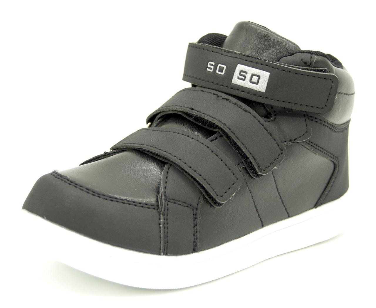 Кроссовки для мальчика Черные