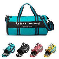 Keep running сумка для спортзала с отделением для обуви \ влажной одежды, цвета