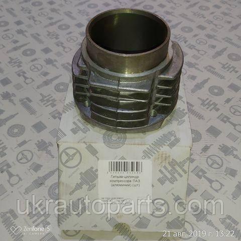 Гильза компрессора ПАЗ ГАЗ ЗИЛ (алюминий) (GO) для 1-цилиндрового компрессора (А29.05.060 (АЛ)(GO))
