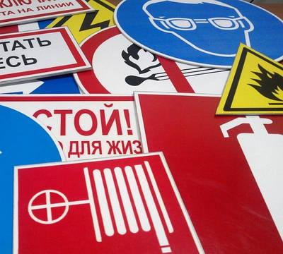 Указатели и знаки безопасности