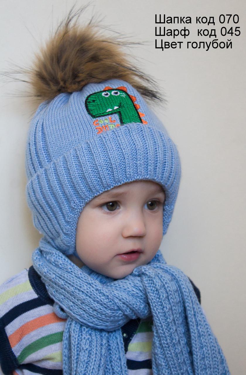 Детская зимняя шапка Дино с мехом (зима)