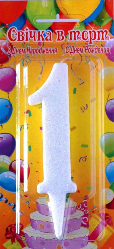 """Свічка-цифра в торт 10 см """"1"""" біла"""