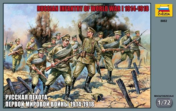 Русская пехота Первой мировой войны. Набор пластиковых фигур. 1/72 ZVEZDA 8082
