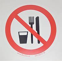 """Наклейка """"Приймати їжу заборонено"""""""
