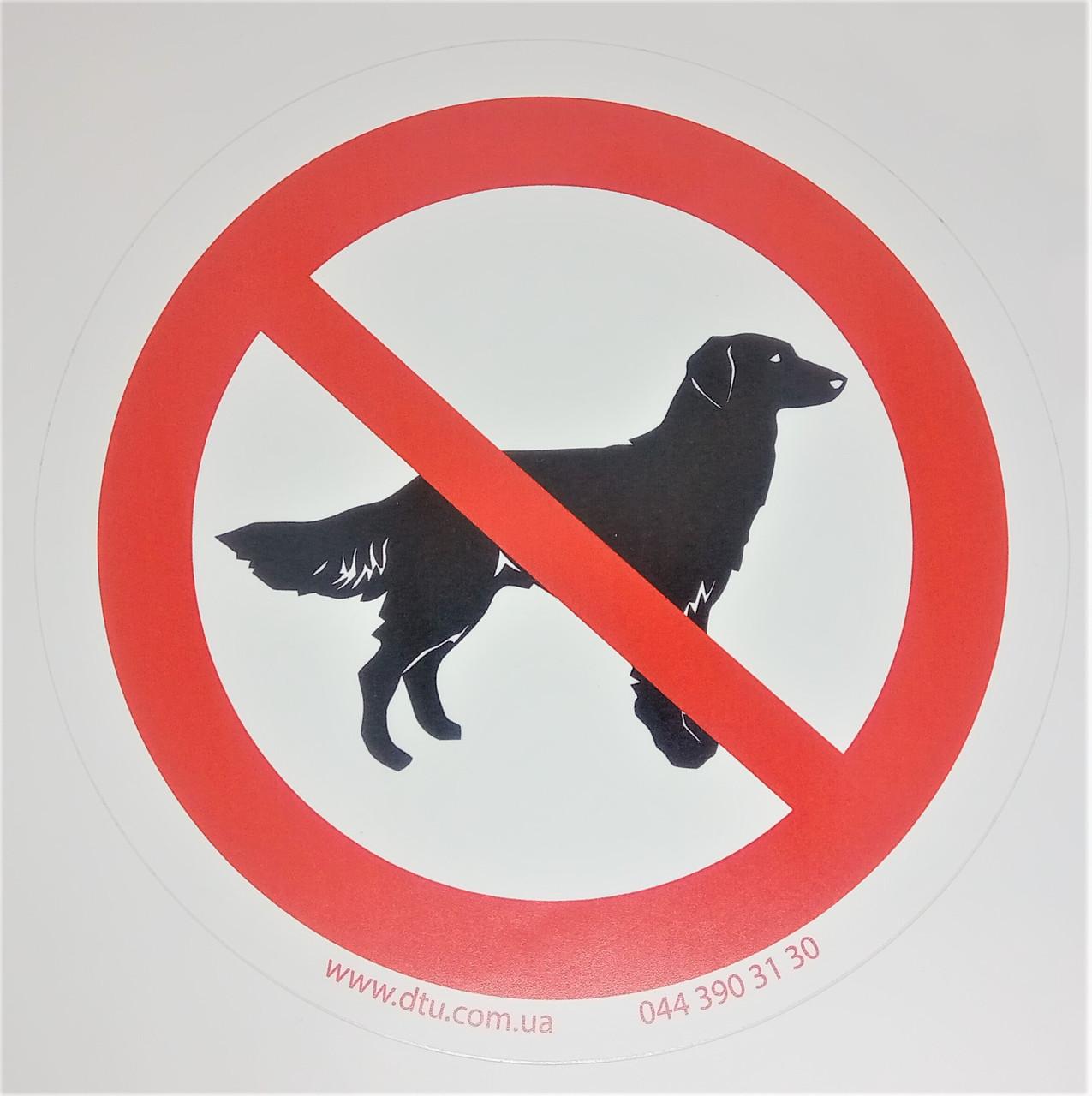 """Наклейка """"Вигулювання собак заборонено"""""""