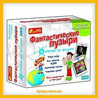"""Набор для экспериментов """"Фантастические пузыри"""" Ranok Creative (0323)"""