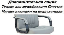 Кресло Вирджиния Пластик механизм Tilt подлокотники с мягкими накладками, экокожа Титан Черный (Richman ТМ), фото 3