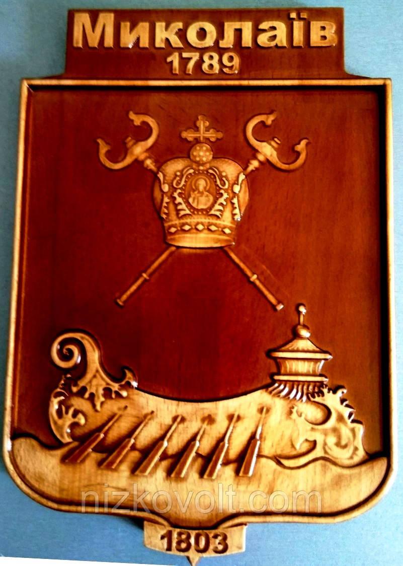 Різьблений герб Миколаєва з дерева 200х295х18 мм - різьблена символіка, герби з дерева