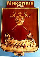 Резной герб Николаева из дерева 200х295х18 мм - резная символика, гербы из дерева