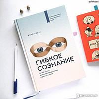 """Книга """"Гибкое сознание. Новый взгляд на психологию развития взрослых и детей"""" Кэрол Дуэк (тв. переплет, офс)"""