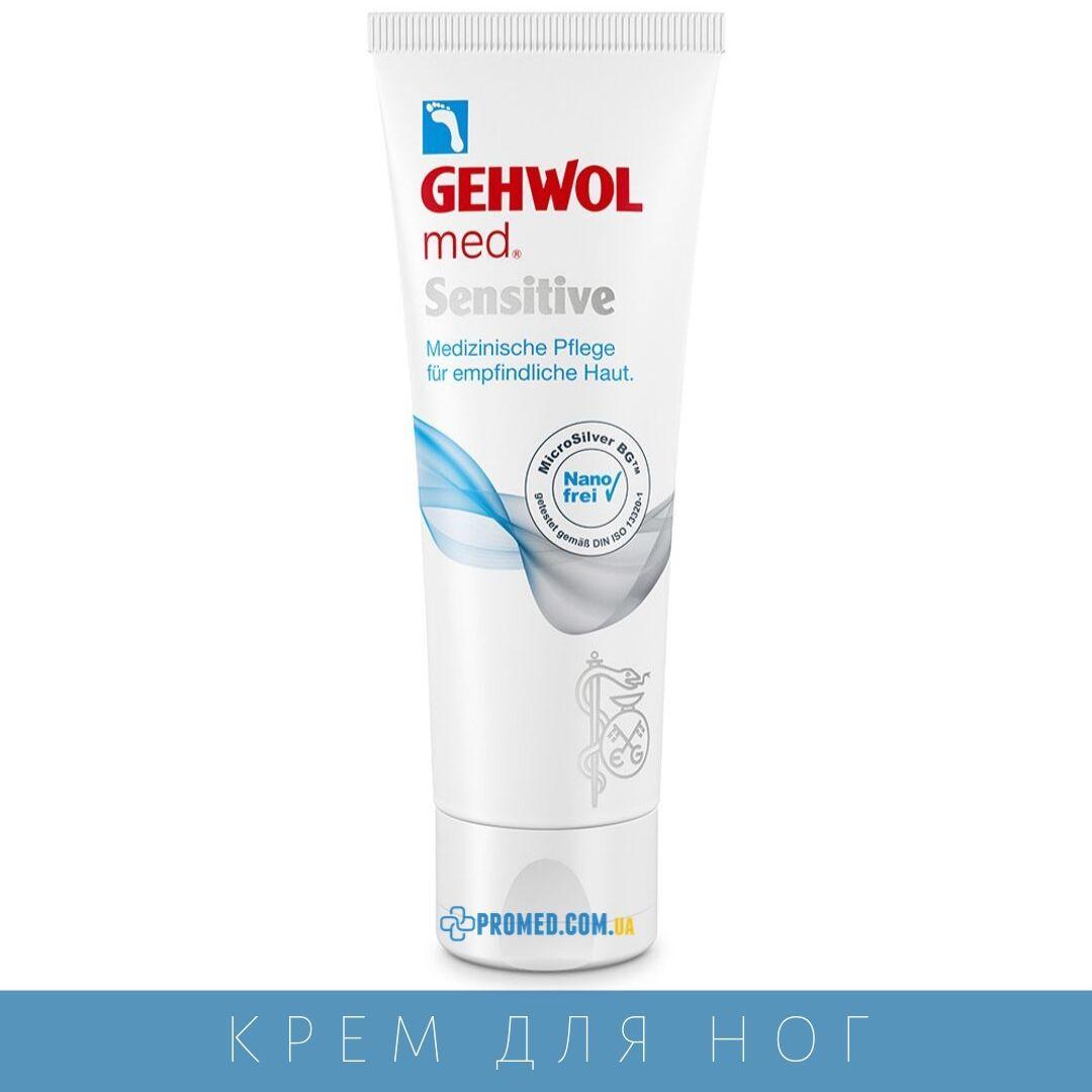 Крем Sensitive для чувствительной кожи серии Gehwol med