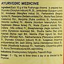 Пушьянуга чурна (Pushyanuga Choorna, SDM), 100 грамм - Аюрведа премиум класса (женская репродуктивная система), фото 3