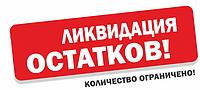 """Распродажа остатков - """"опт=розница""""!"""