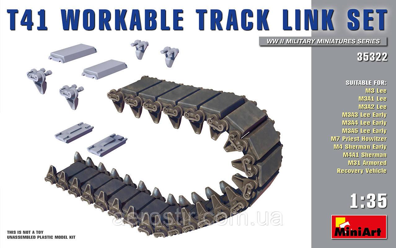 Траки Т41 1/35 MiniART 35322