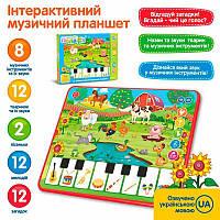 ХИТ!Обучающий планшет Домашние животные,укр.язык,Интерактивный музыкальный планшет М3811