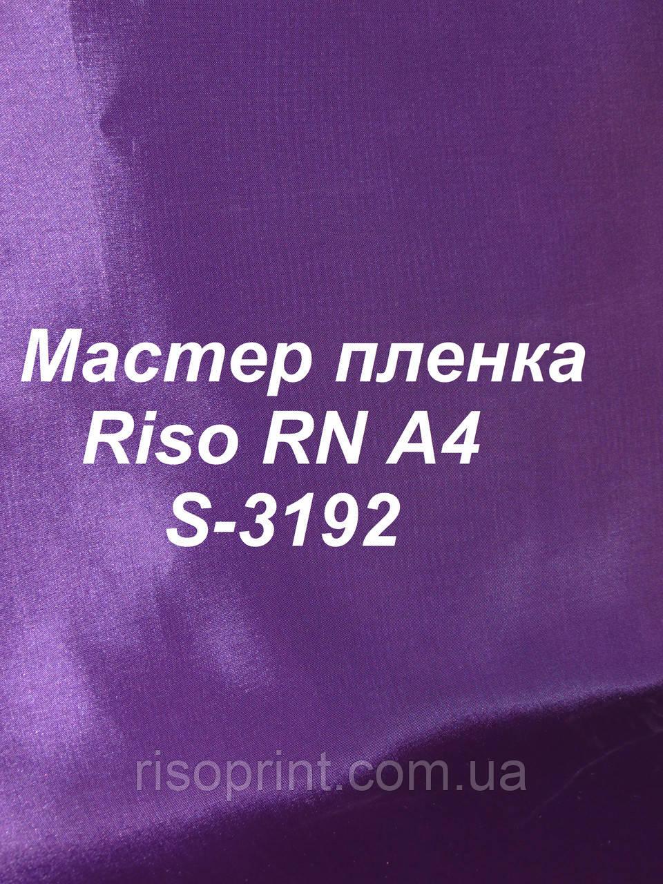 Мастер-пленка оригинальная Riso RN, А4, S-3192