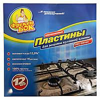 Алюминиевые пластины для кухонной плиты Фрекен Бок - 12 шт.